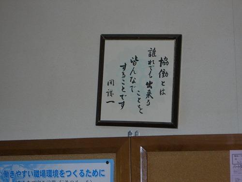 f:id:coop_fukushima_oita:20160817140227j:plain