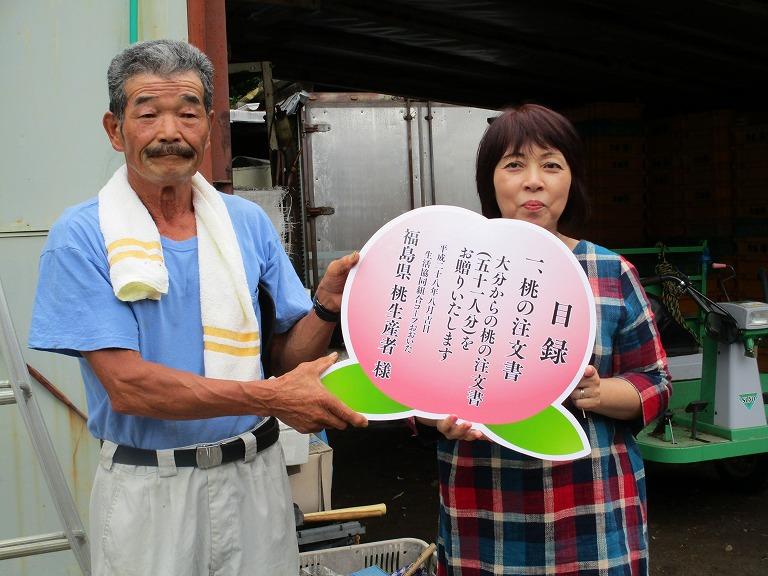 f:id:coop_fukushima_oita:20160923170333j:plain