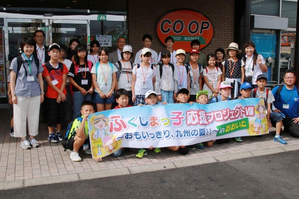 f:id:coop_fukushima_oita:20180727121440j:plain