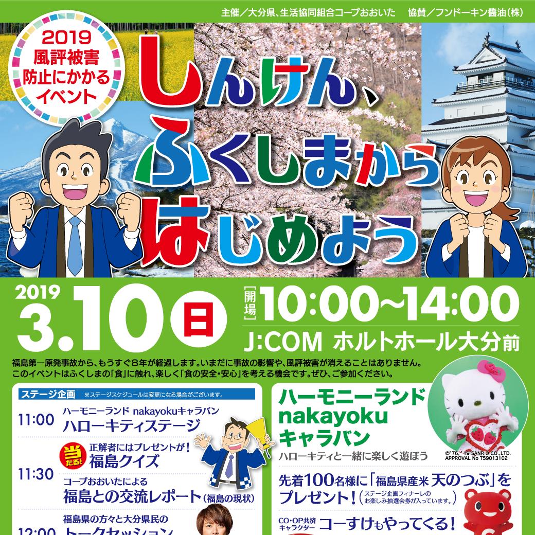 f:id:coop_fukushima_oita:20190409173054j:plain