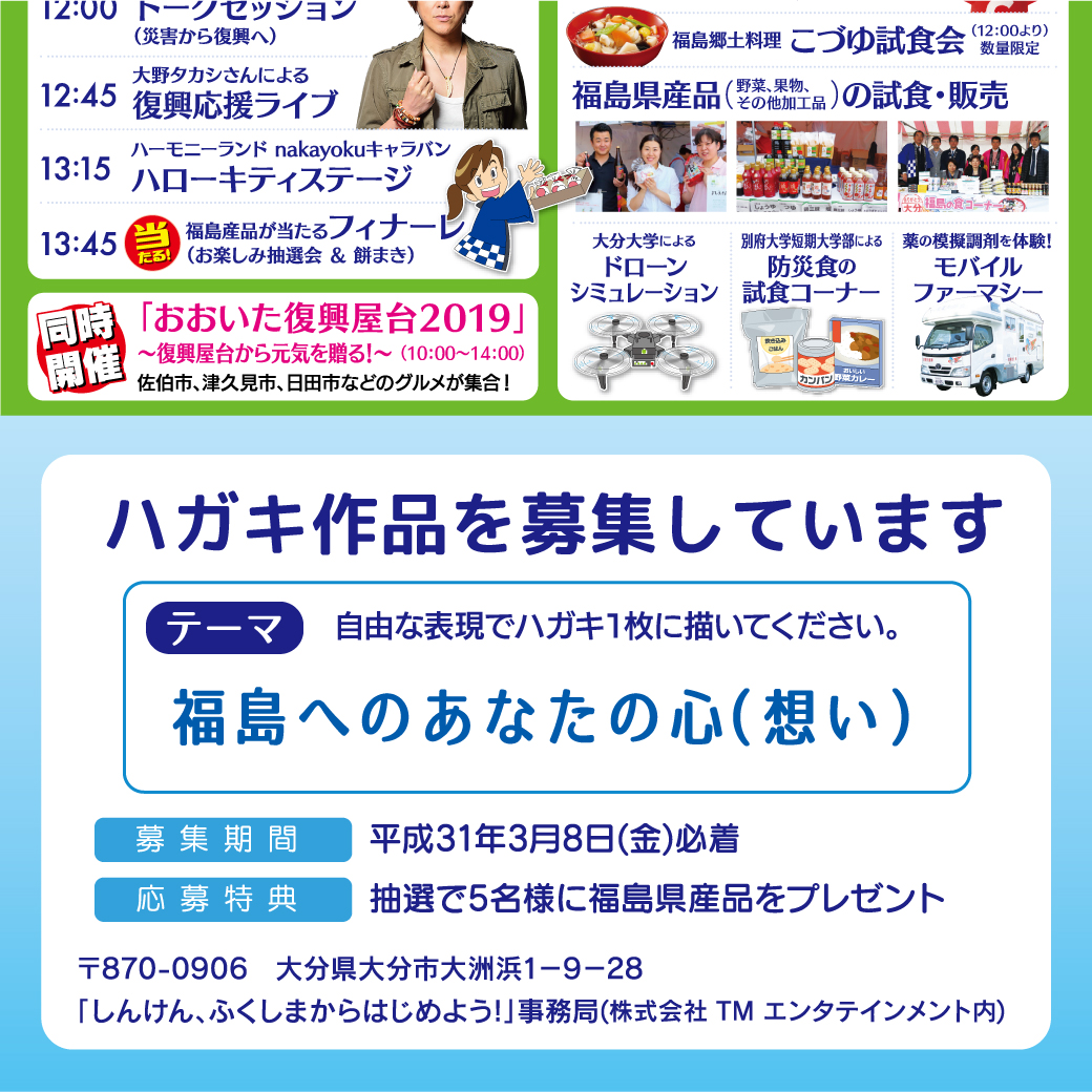 f:id:coop_fukushima_oita:20190409173104j:plain