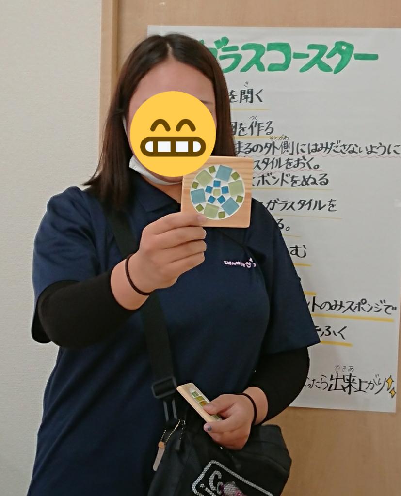 f:id:copainkasukabe:20190123133840j:plain