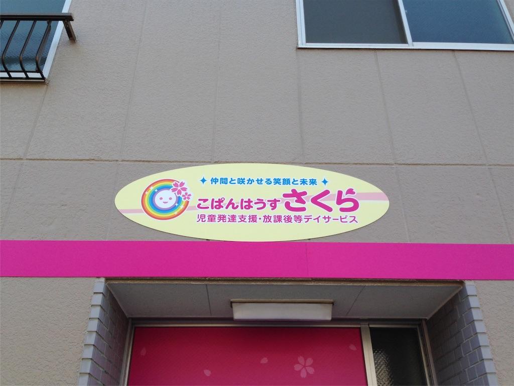 f:id:copainsakura-kawaguchiaoki:20170618062532j:image