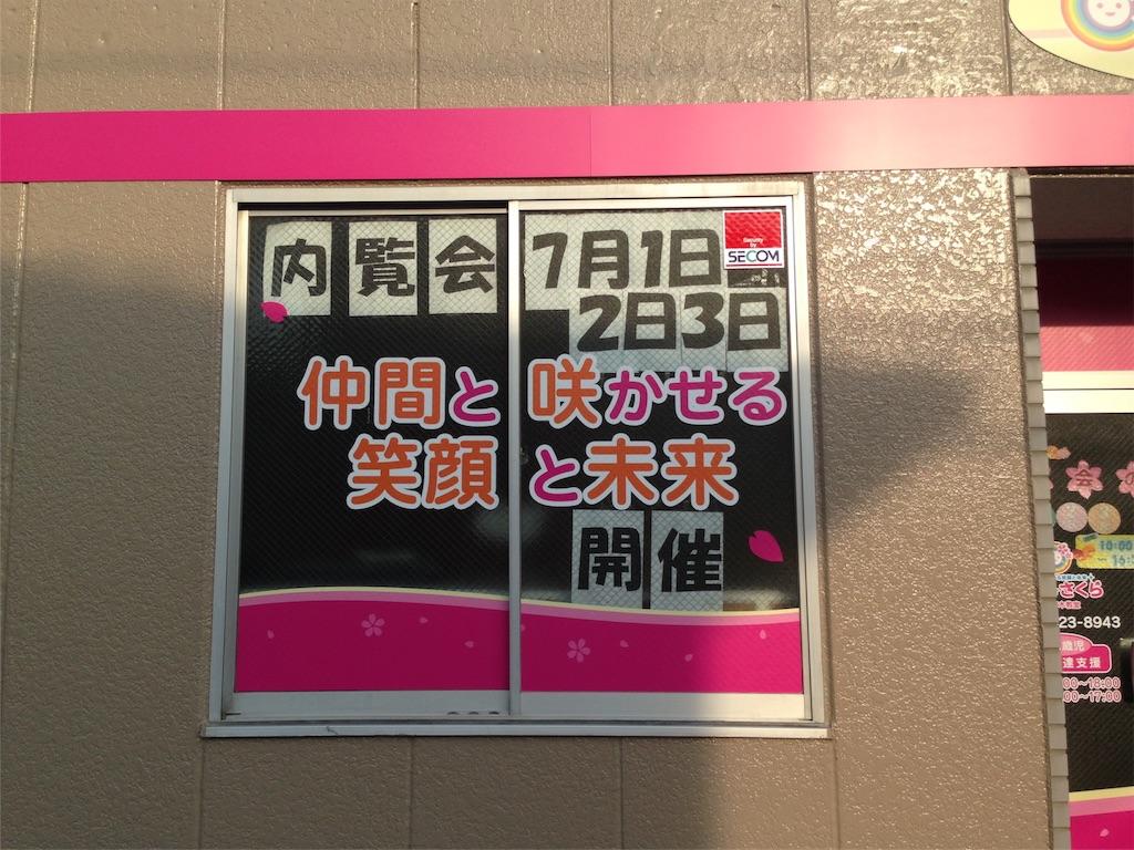 f:id:copainsakura-kawaguchiaoki:20170623081313j:image