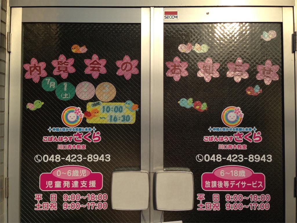 f:id:copainsakura-kawaguchiaoki:20170623081327j:image