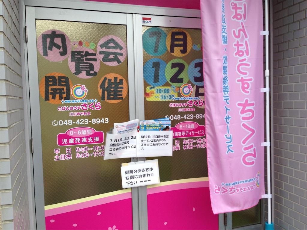 f:id:copainsakura-kawaguchiaoki:20170701074232j:image