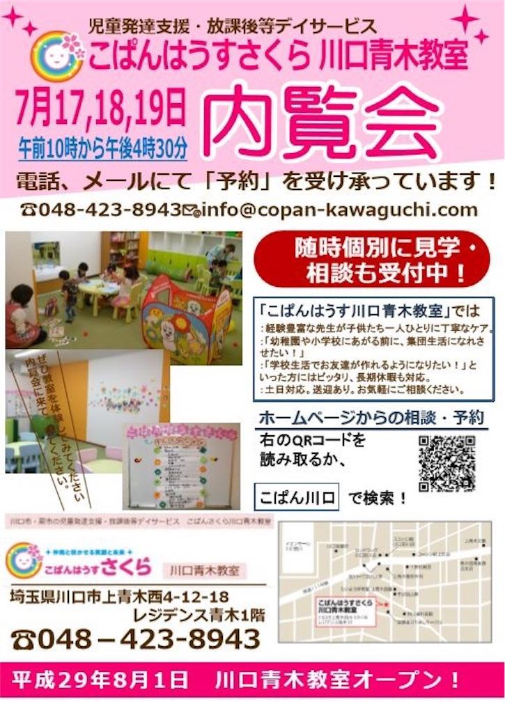 f:id:copainsakura-kawaguchiaoki:20170705164352j:image