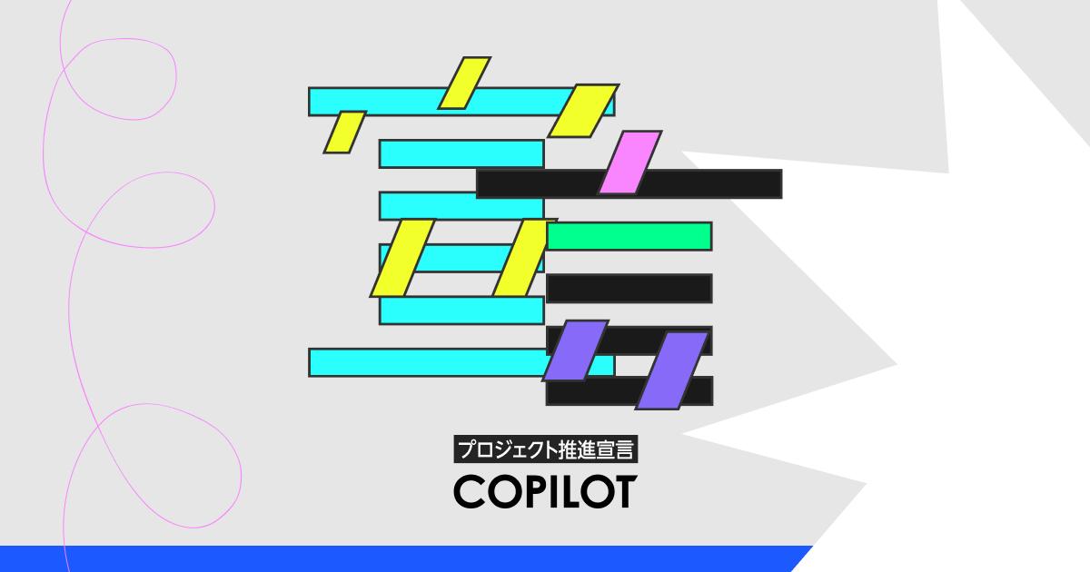 f:id:copilot:20210519134033p:plain