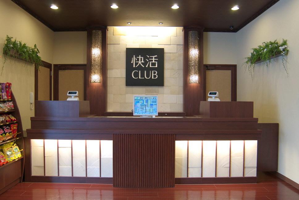 快活クラブの受付