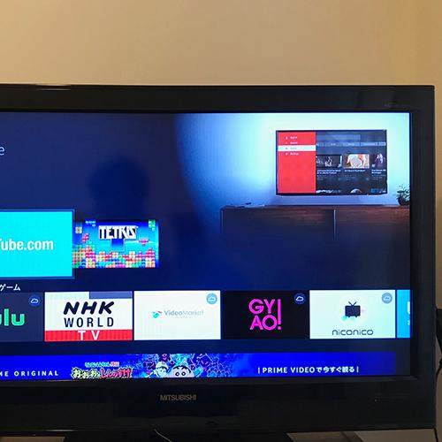 アマゾン ファイヤー テレビ スティックのメイン画面