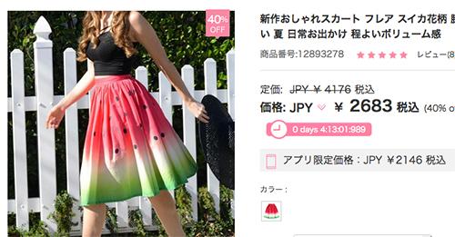 スイカスカートの商品ページ