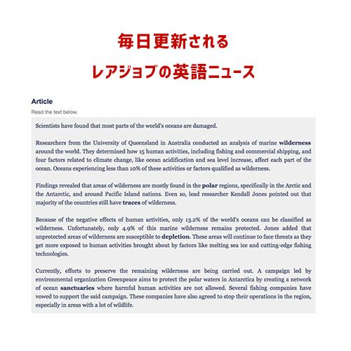 レアジョブの英語ニュース