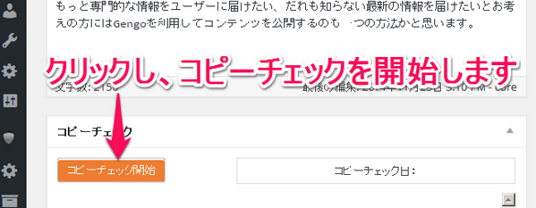f:id:copydetect:20151202115659p:plain
