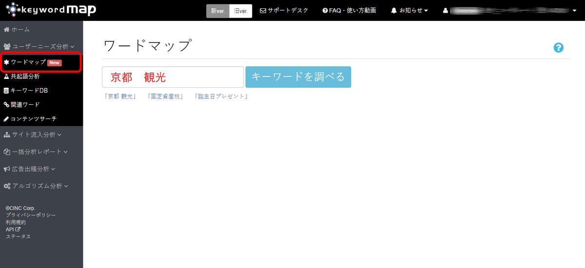 ニーズマップ画像_2