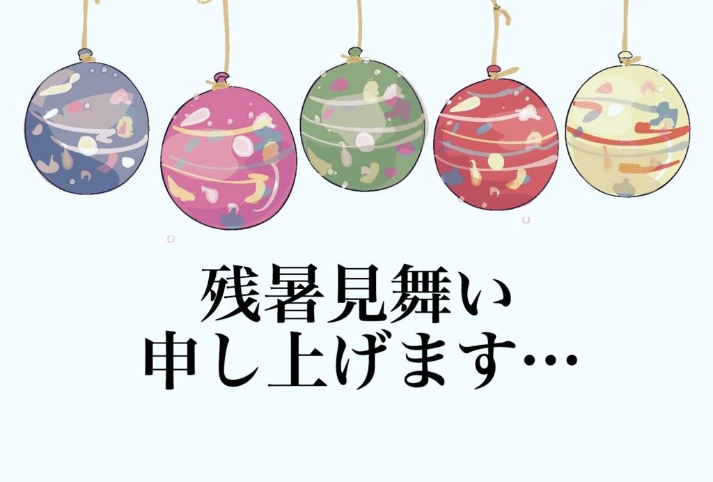 f:id:copymatsu:20170816184336j:plain