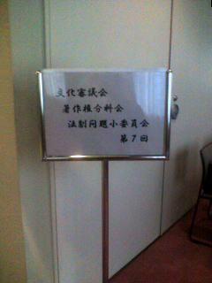 法制問題小委員会