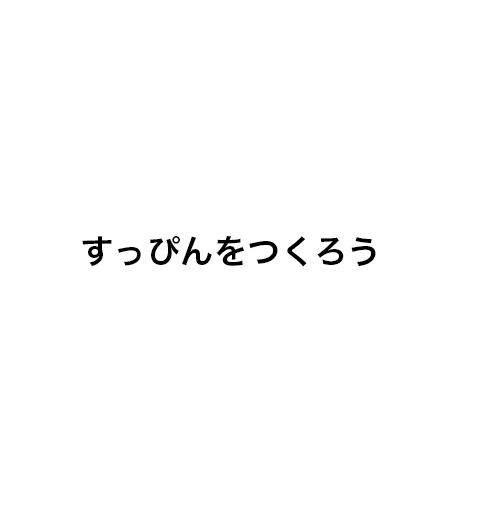 f:id:copywritism:20160506193505p:plain