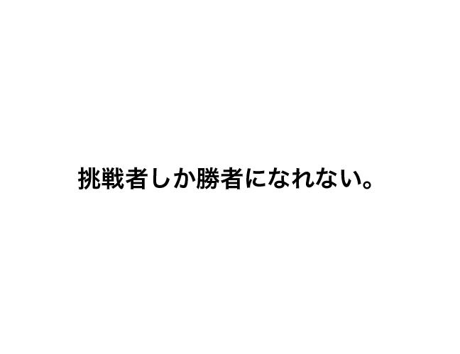 f:id:copywritism:20160506201229p:plain
