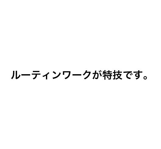 f:id:copywritism:20160506202113p:plain
