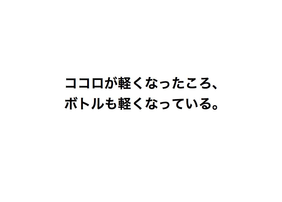 f:id:copywritism:20170928010010p:plain