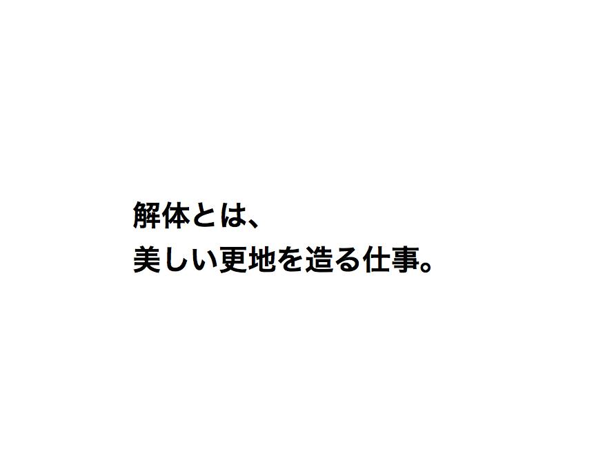 f:id:copywritism:20180111230729p:plain
