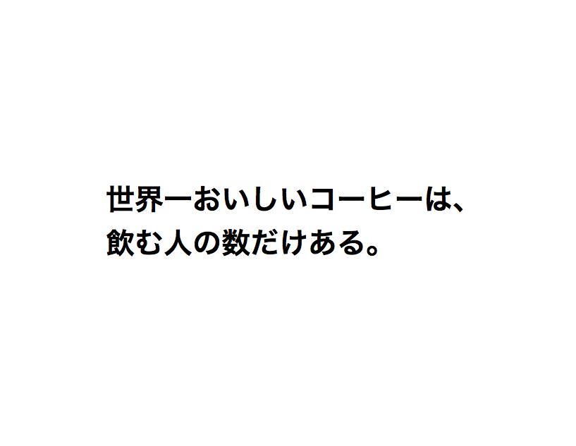 f:id:copywritism:20180720104202p:plain