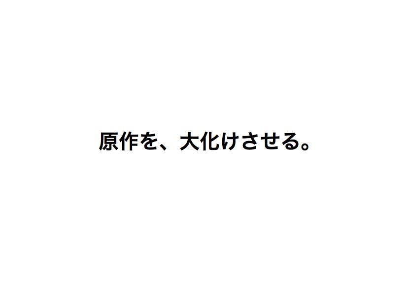 f:id:copywritism:20180720105328p:plain