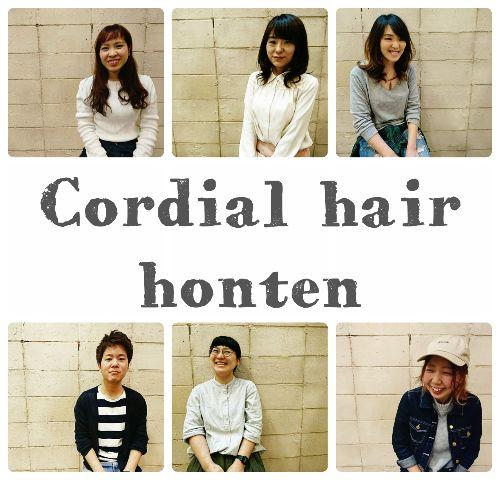 f:id:cordial-hair:20170411144137j:image