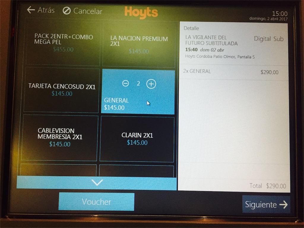f:id:cordoba365-argentina:20170404040840j:image