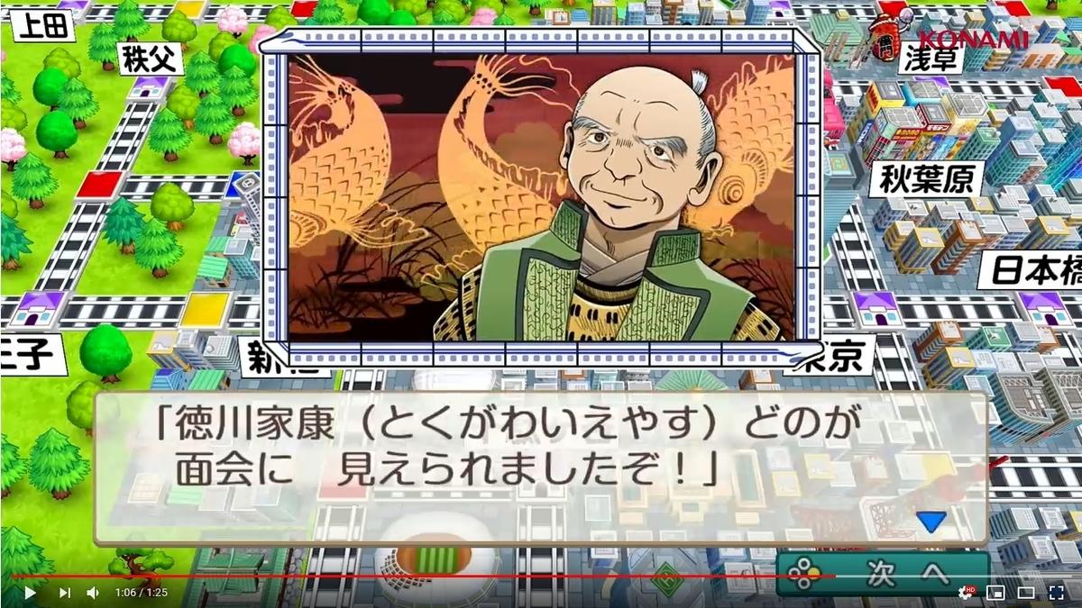 電鉄 ヒーロー 桃太郎 歴史