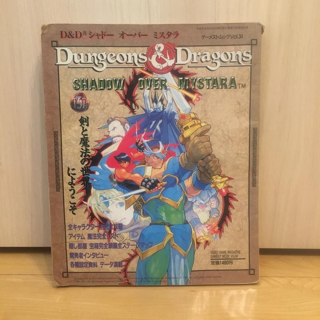 ダンジョンズ&ドラゴンズ シャドーオーバーミスタラ ゲーメストムック