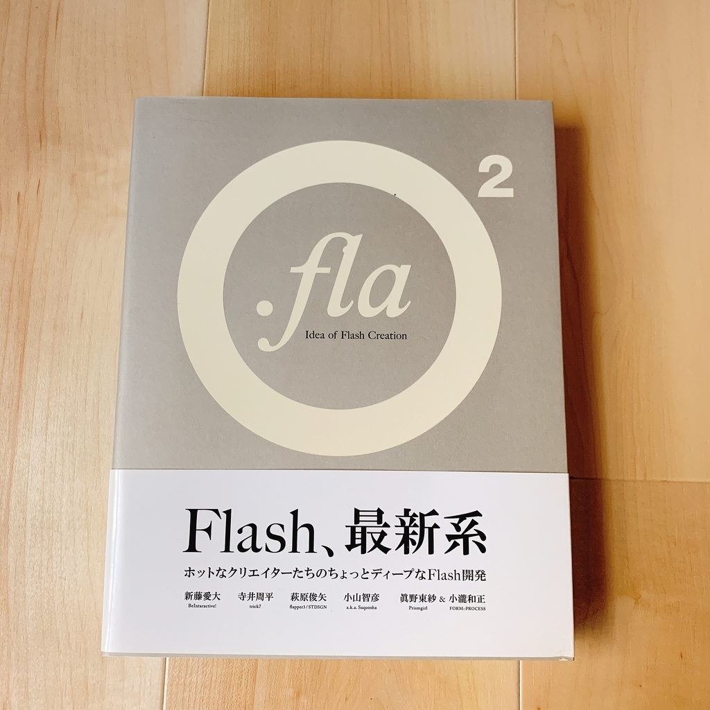 .fla 2 ―Idea of Flash Creation―