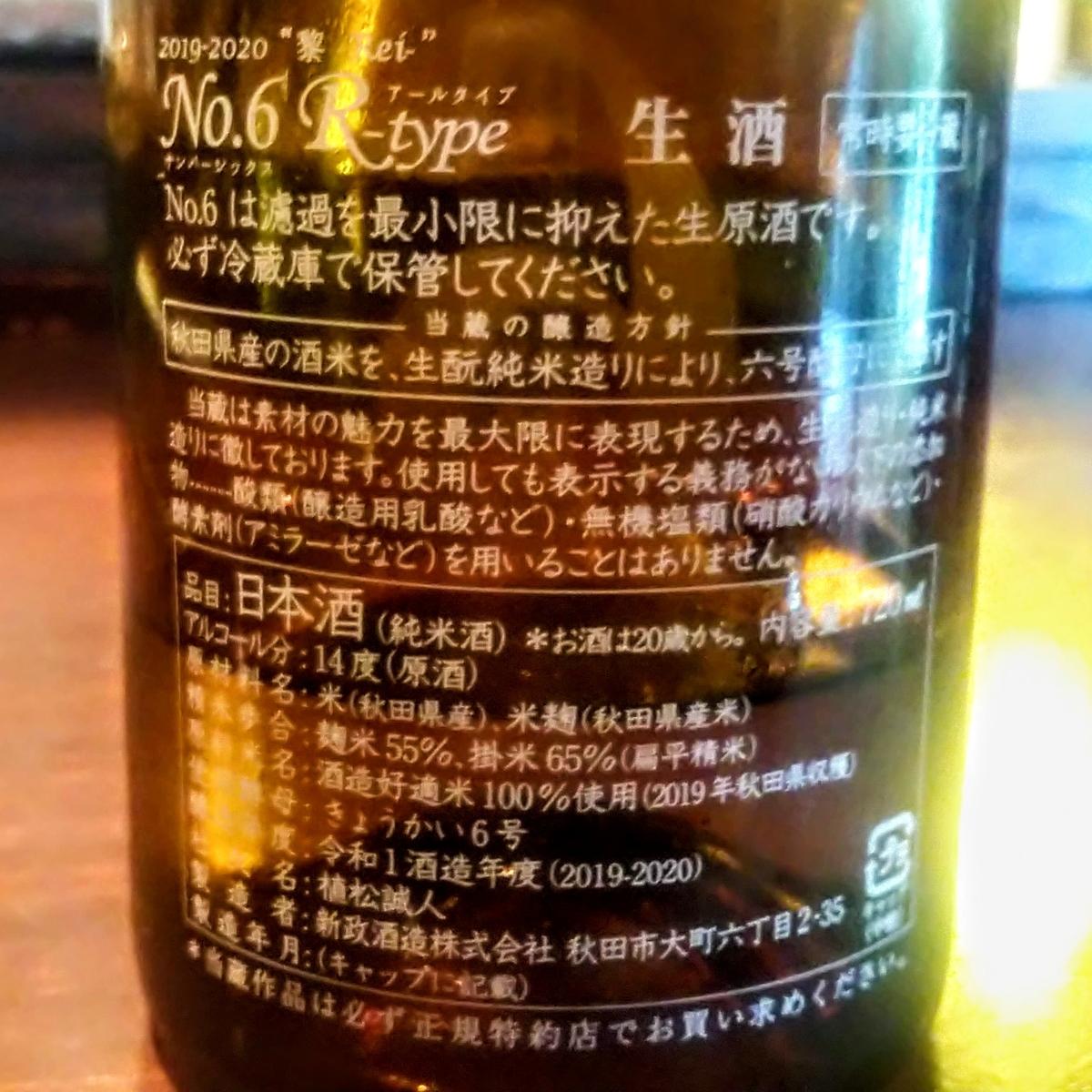 新政No.6