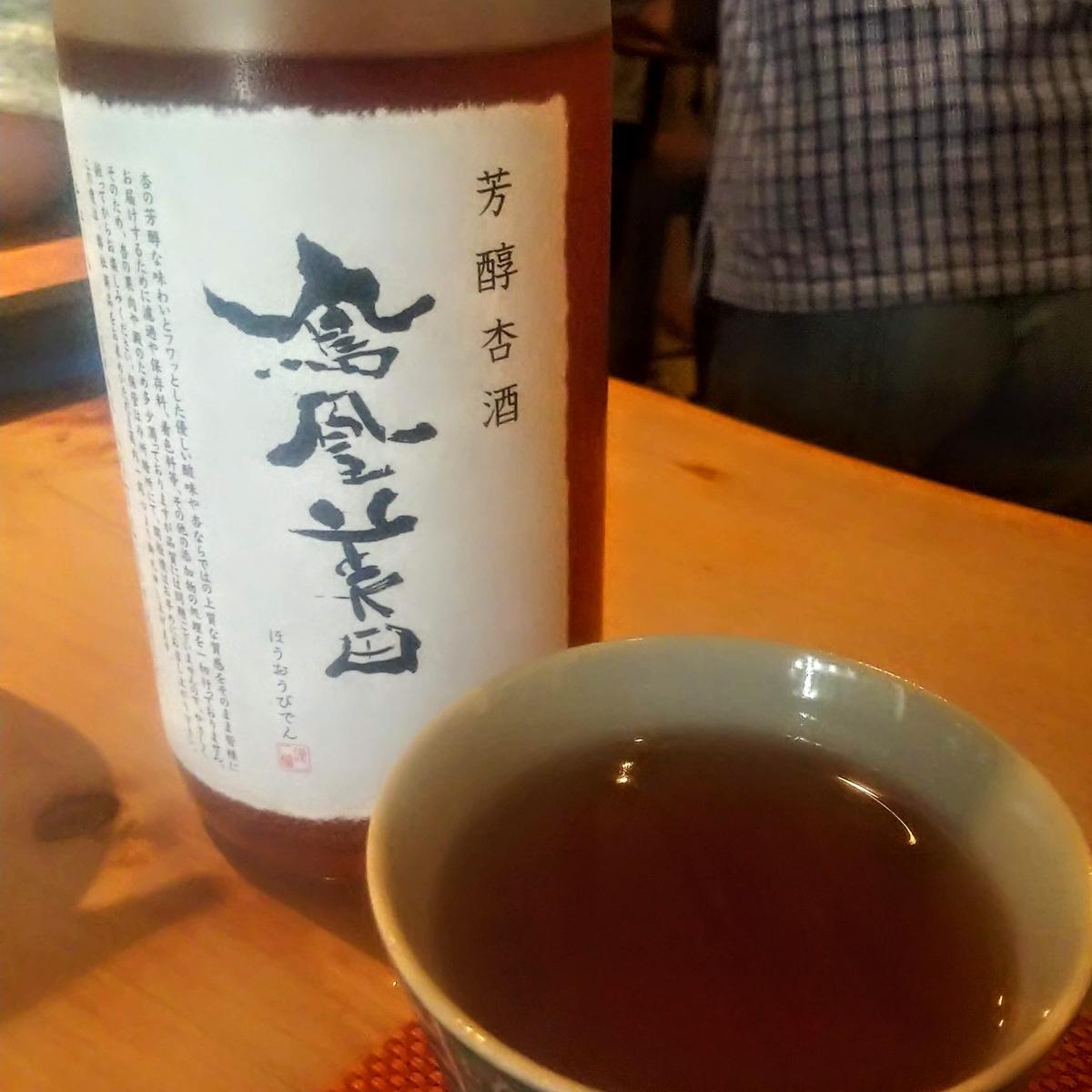 鳳凰美田 芳醇杏酒