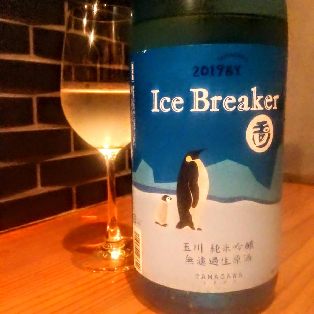 【玉川 純米吟醸無濾過生原酒 Ice Breaker】