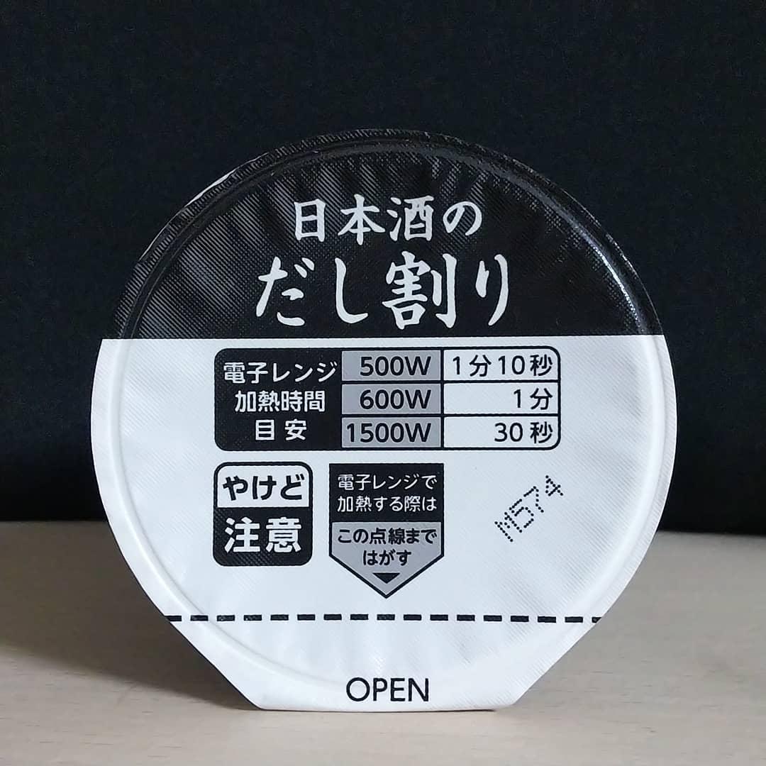 日本酒のだし割り