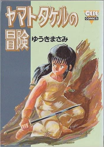 ヤマトタケルの冒険