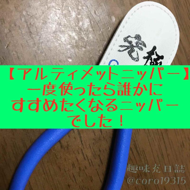 f:id:coro19315:20180817224723p:image