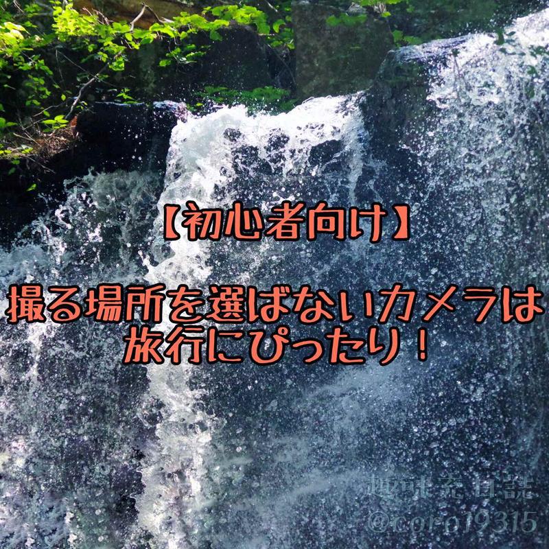 f:id:coro19315:20180910081328p:image