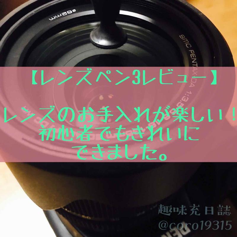 f:id:coro19315:20180918213140p:image