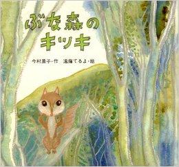 ぶな森のキッキ (絵本・ちいさななかまたち)