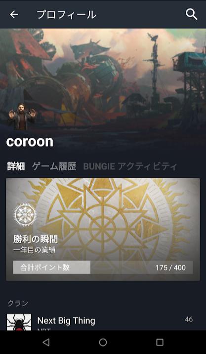 f:id:coroon2game:20180709035219p:plain