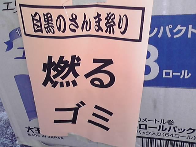 燃るゴミ(`・ω・´)
