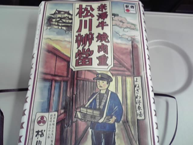 新幹線で食べる駅弁