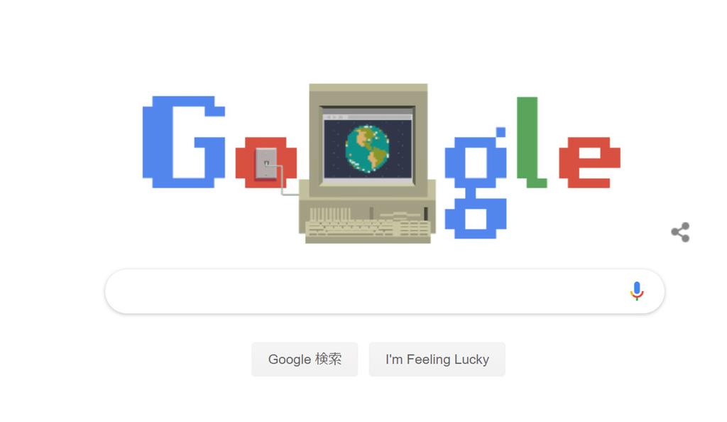 WWW誕生30周年