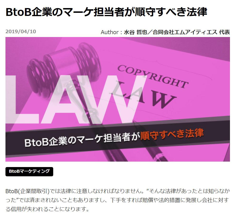 BtoB企業のマーケ担当者が順守すべき法律