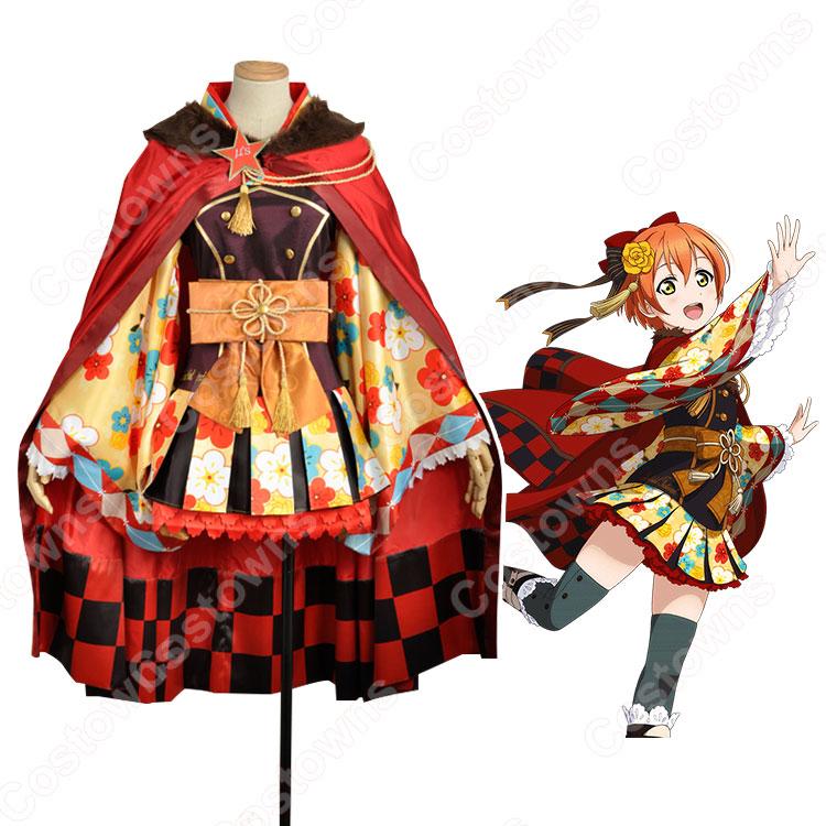 星空凛 コスプレ衣装 【ラブライブ!】〈大正ロマン編 たまには昔の制服も〉 覚醒後 オーダメイド可
