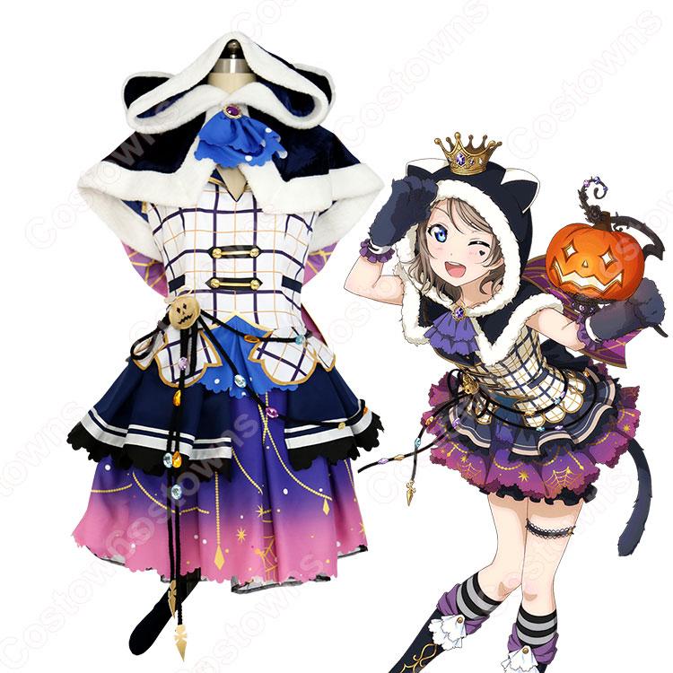 渡辺曜 コスプレ衣装 【ラブライブ!サンシャイン!!】cosplay 〈ハロウィーン編二人の全速前進〉 覚醒後 ワンピース オーダメイド可