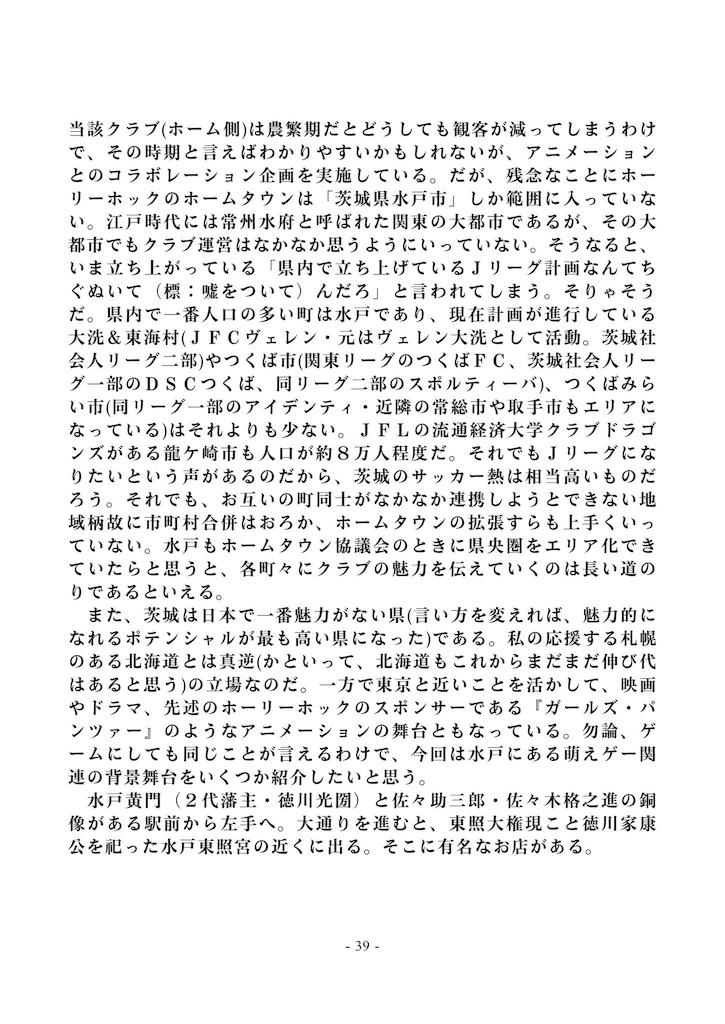 f:id:cos-jonetsu:20161222094420j:image