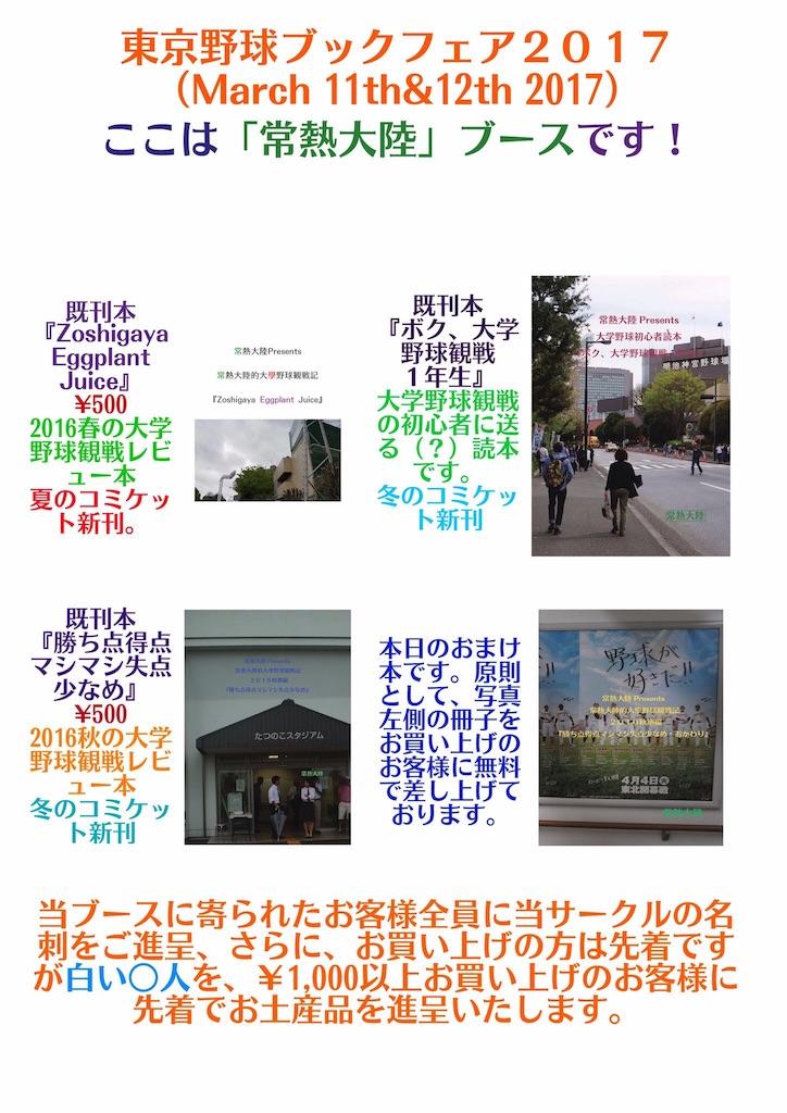 f:id:cos-jonetsu:20170330210819j:image